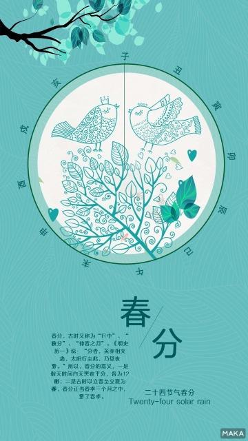 春分节气文化宣传海报设计