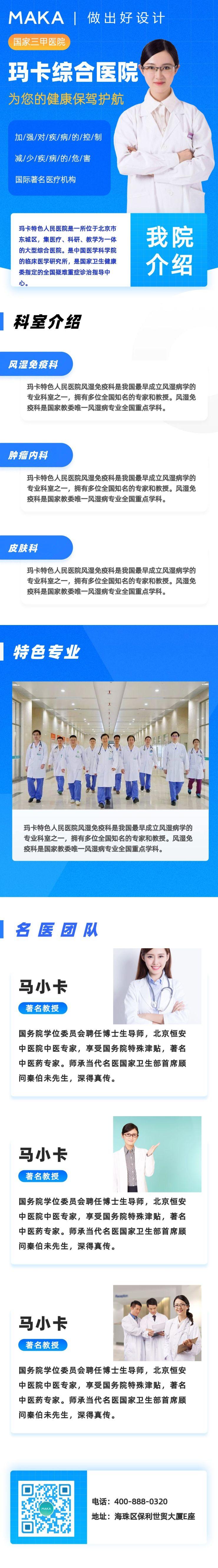 蓝色扁平简约综合医院宣传文章长图