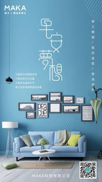 蓝色简约家具类早安心情日签海报模板