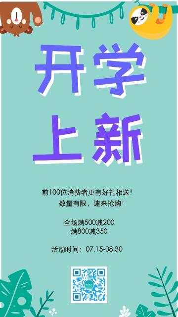 简约扁平开学季商家大促销打折推广宣传活动优惠海报模板