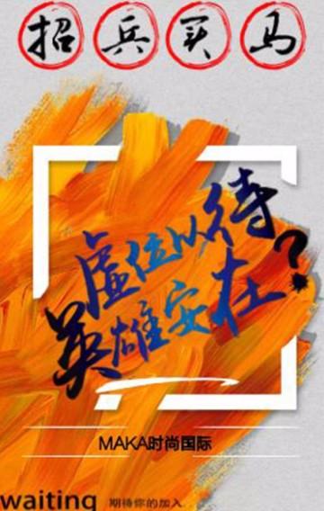 时尚简约的招聘木板/招兵买马/招贤纳士/服装/美业/设计/造型等时尚相关招聘
