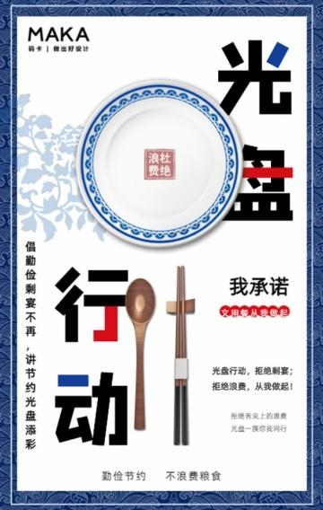 蓝色中国风光盘行动节约粮食宣传H5模板