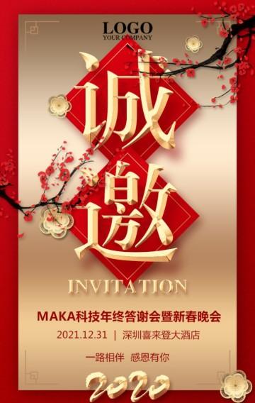 2020中国风红金高端年终答谢会春节晚会年会邀请函企业宣传H5