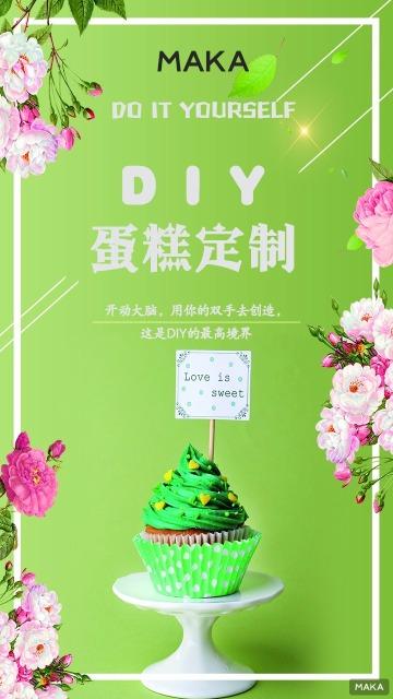 小清新DIY蛋糕定制宣传海报