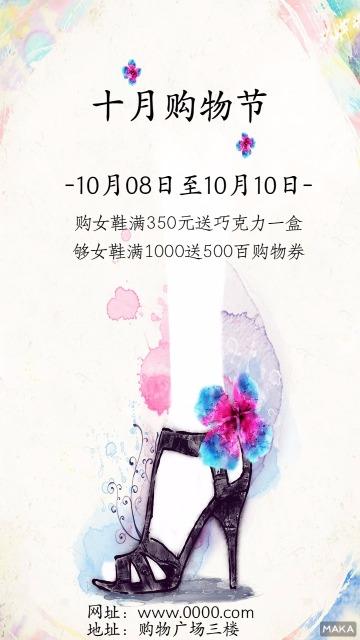 十月购物节海报风格清新