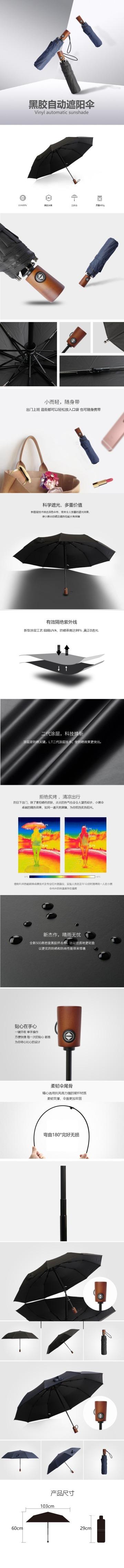 扁平简约百货零售家居生活自动雨伞促销电商详情页