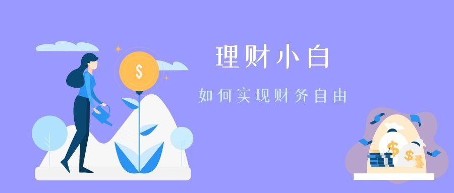 金融投资银行保险业理财技巧方式话题互动分享简约卡通微信公众号封面头图通用