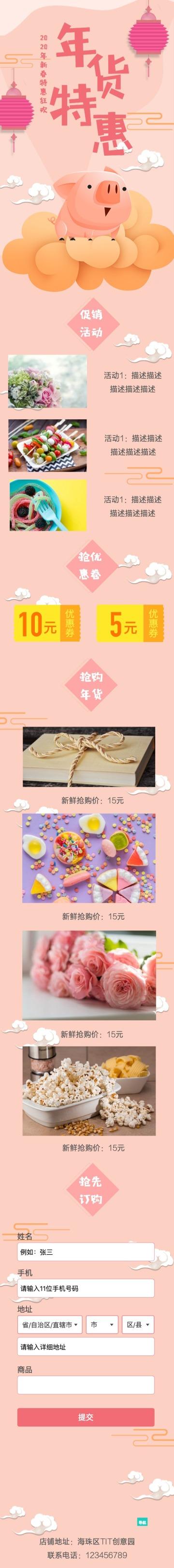 扁平简约百货零售春节年货促销推广介绍单页
