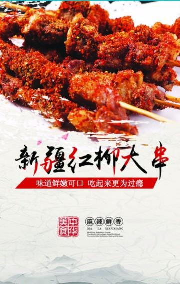 新疆羊肉串店铺推广美食推荐