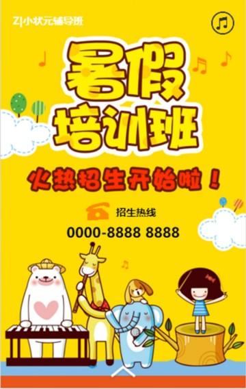 黄色卡通暑假招生培训教育辅导班报名宣传翻页H5