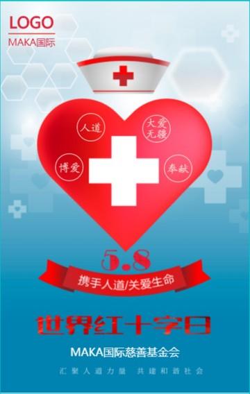 世界红十字日节点宣传