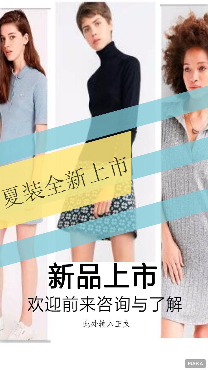 人物新品上市服装店浅色促销海报模板