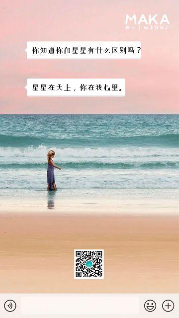 土味情话日签手机海报浪漫轻质感粉色海边