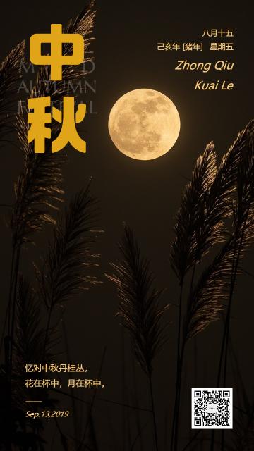 中秋黑色高端大气企业个人节日贺卡海报