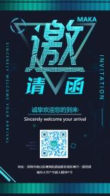 蓝色商务科技会议邀请函海报