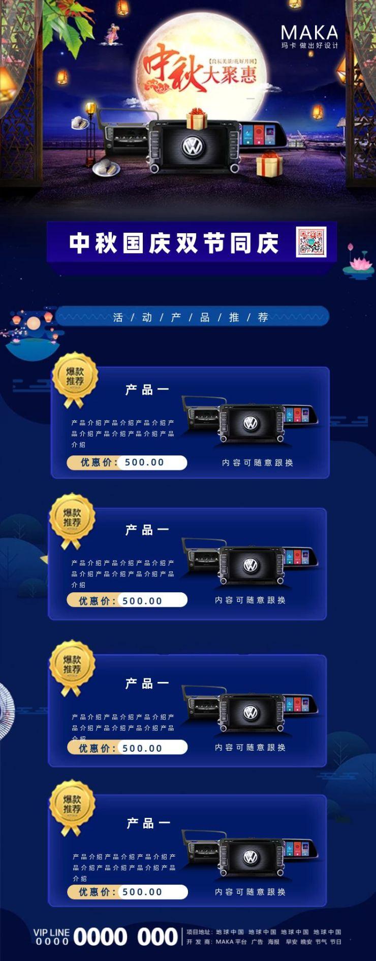 蓝色简约风中秋国庆电器促销电商详情页