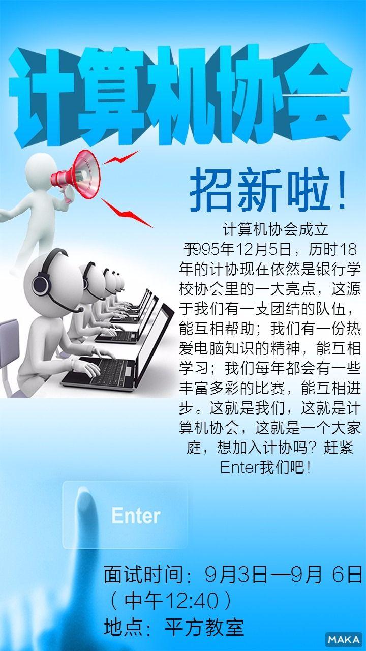 计算机协会招新海报