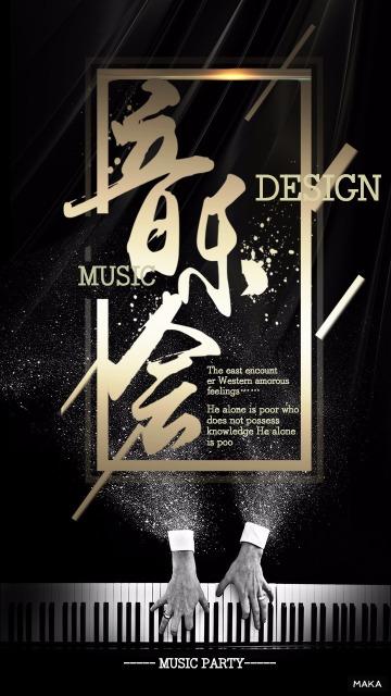 音乐会海报设计模板