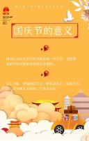国庆节出游计划