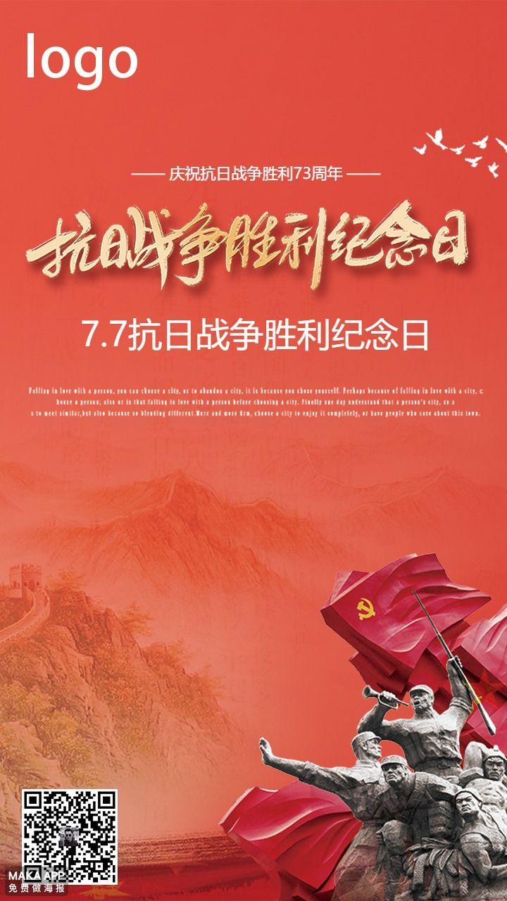 7.7抗日战争胜利纪念日73周年海报宣传