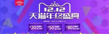 天猫2018双十二年终促销活动优惠券电商banner