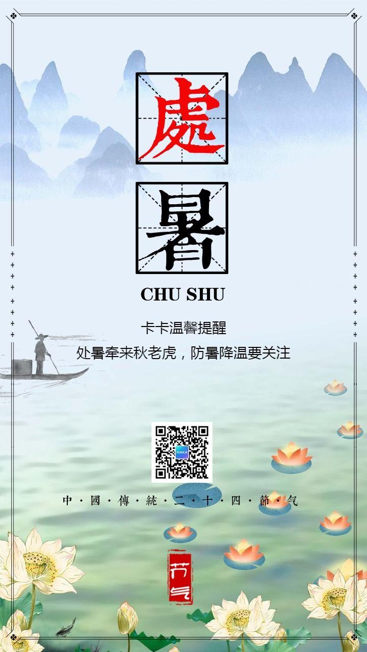 简约文艺传统二十四节气处暑日签海报