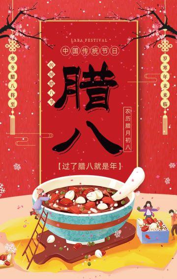 红色喜庆风格腊八节节日祝福知识科普宣传H5