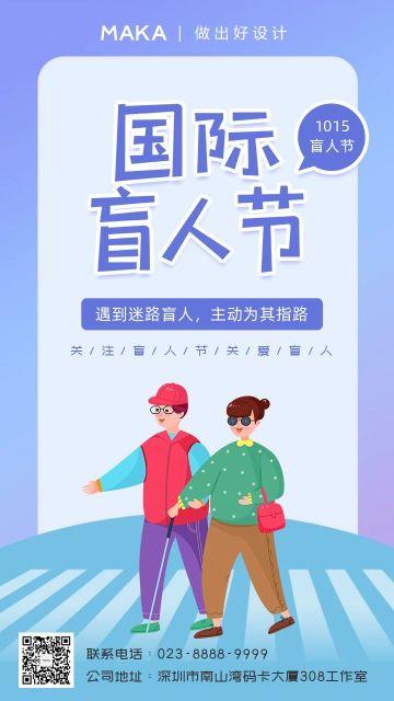 蓝色简约国际盲人节公益宣传海报