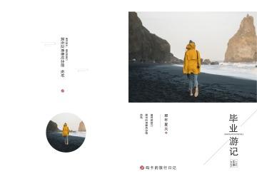 简约文艺清新个人游记画册