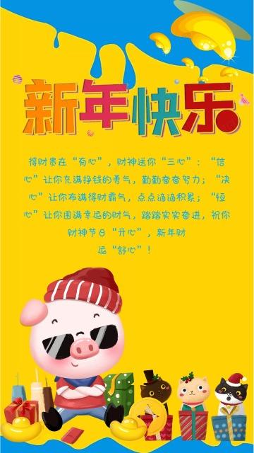 趣味撞色幼儿园新年祝福语贺卡