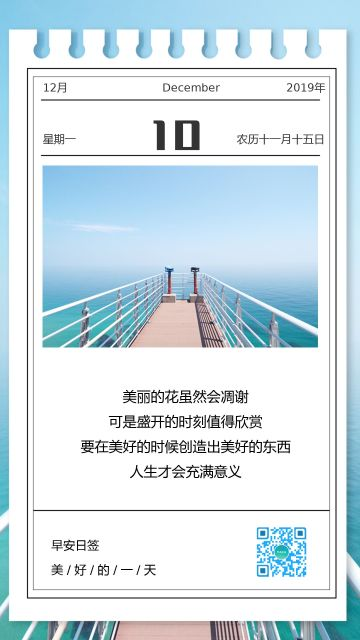 清新文艺早安日签励志手机海报
