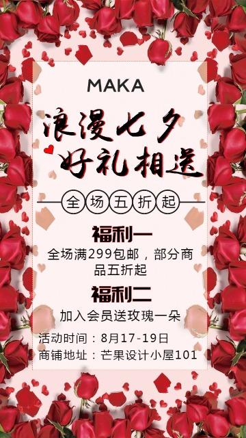 浪漫玫瑰高端简约风七夕情人节商家企业促销推广宣传通用海报模板
