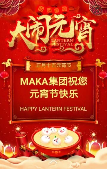 红色中国风元宵节节日促销H5模板