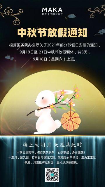 黑色中国风企业/公司行业节气热点之中秋放假通知宣传海报模板