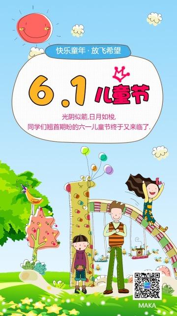 六一儿童节蓝色简约卡通节日祝福海报