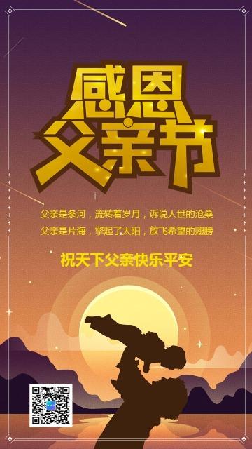 简约文艺风感恩父亲节祝福贺卡海报