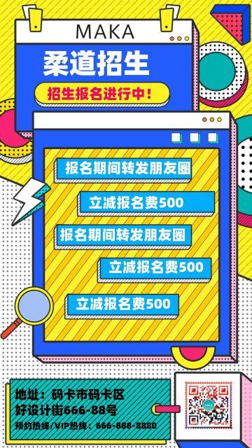 黄色孟菲斯卡通柔道训练招生宣传手机海报