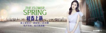 上新简约大气互联网各行业宣传促销电商banner
