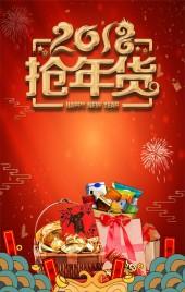 年货促销中国风红色