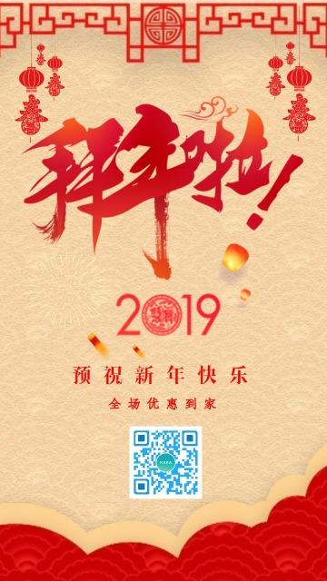 新年活动促销