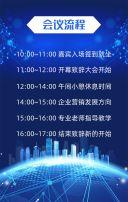 蓝色科技企业会议邀请函H5