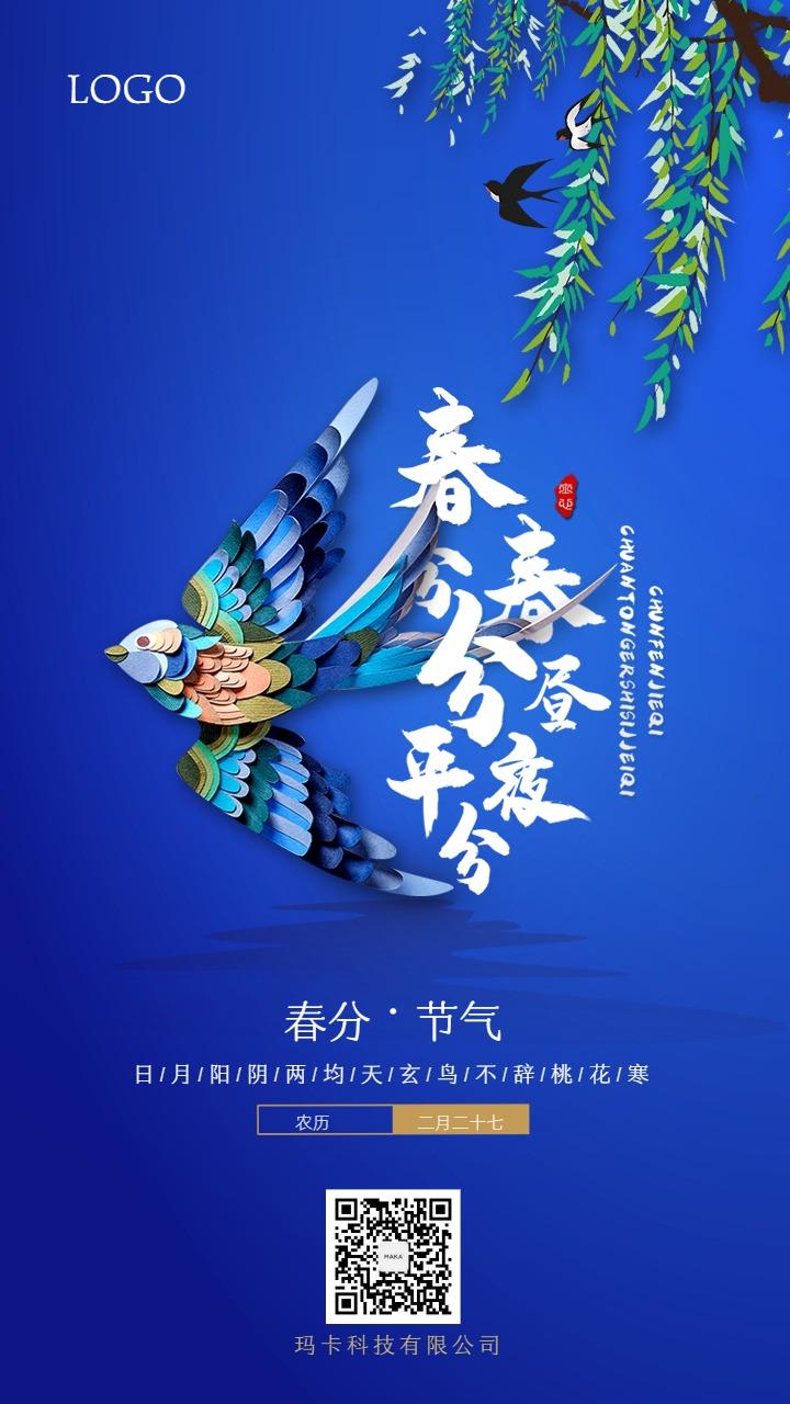 蓝色大气中国传统二十四节气春分节气日签宣传海报