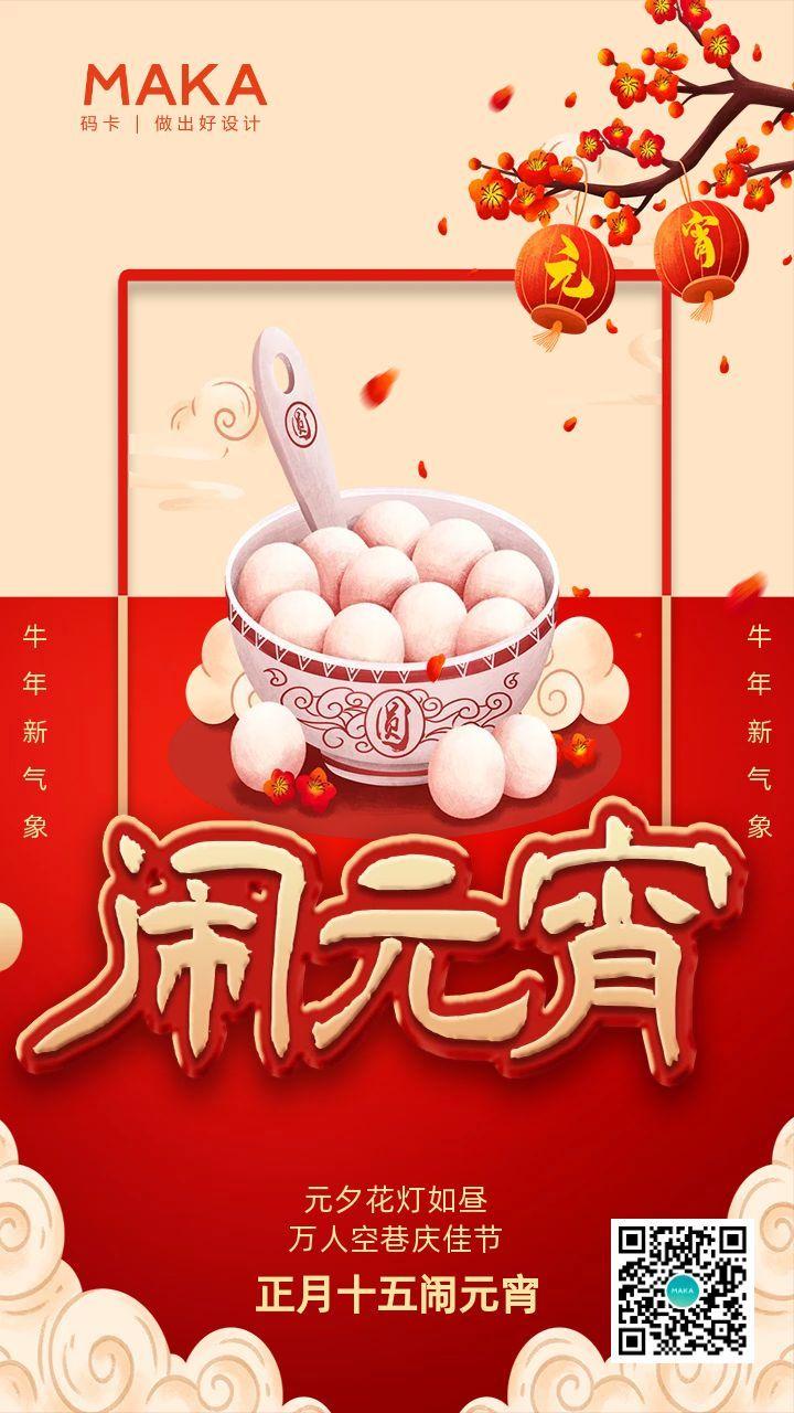 红色简约元宵节节日促销手机海报