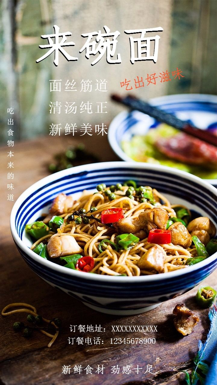面食美食推广宣传海报