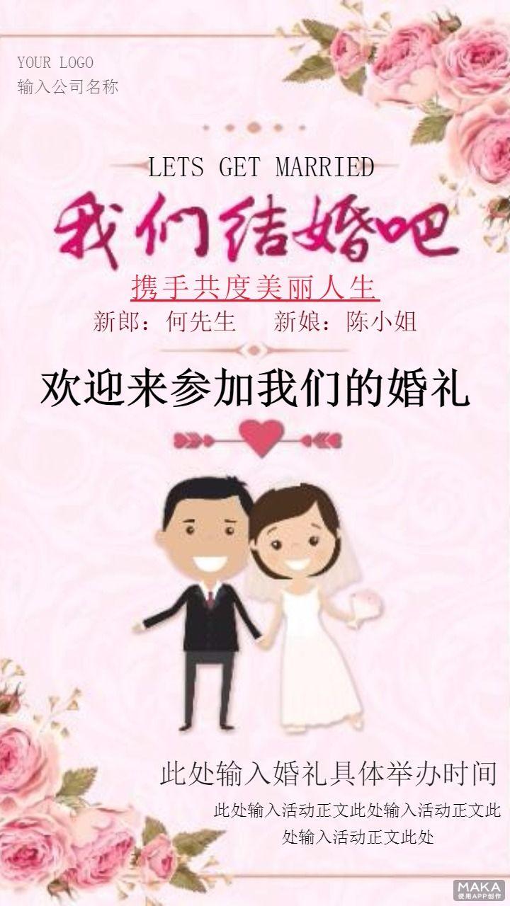 我们结婚吧婚礼邀请招聘信封海报
