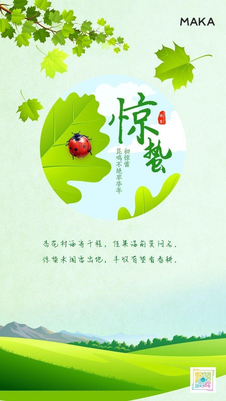 惊蛰二十四节气手绘风日签祝福贺卡创意海报
