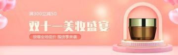 粉色化妆品美妆双十一双11电商店铺首页banner