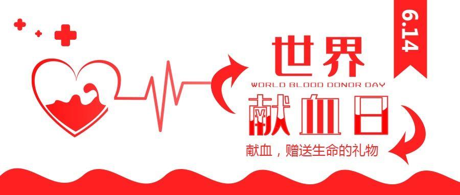 世界献血日公益宣传扁平简约风微信公众号封面