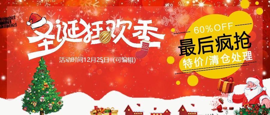 圣诞平安夜促销推广活动商场微商电商公众号封面大图圣诞狂欢季