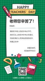 绿色现代简约感恩教师节节日祝福贺卡海报